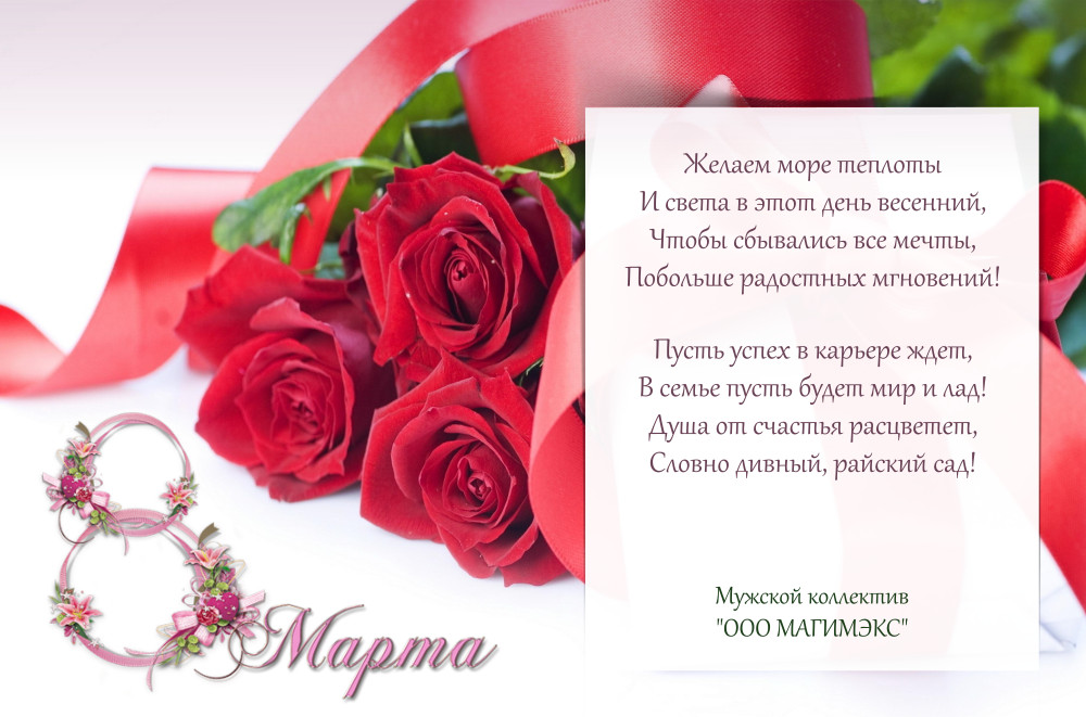 поздравляем Вас с 8 марта!